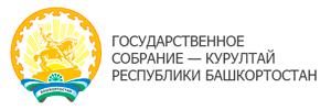 Государственное Собрание — Курултай Республики Башкортостан